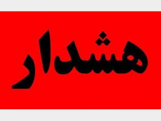 هشدار: ۱۳ فروردین قزوینیها از خانه خارج نشوند