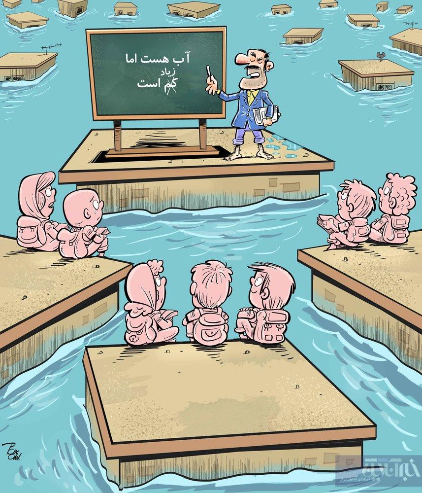 برگزاری شناور کلاسهای درس!
