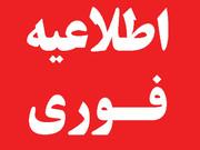 اطلاعیه سازمان بسیج ورزشکاران سپاه لرستان در پی وقوع سیل در استان