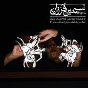 افتتاح نمایش «سیمین و فرزان» با حضور مرضیه برومند و میترا حجار