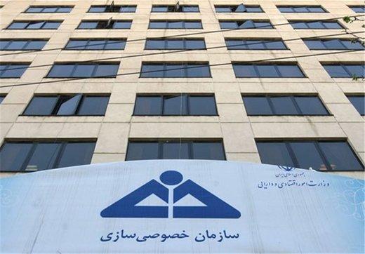 مجلس، تحقیق و تفحص از سازمان خصوصیسازی را آغاز میکند