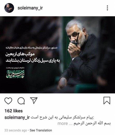 پیام اینستاگرامی سردارسلیمانی در باره سیلزدگان
