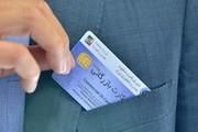 اختلال در سامانه ثبت نام کارت بازرگانی