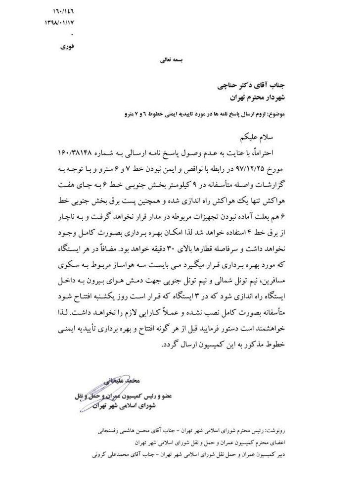 اعتراض عضو شورای شهر به افتتاح زودهنگام خط 6 مترو/ خط ۶ و ۷ مترو ایمن نیست