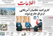 صفحه اول روزنامههای ۱۸ فروردین ۹۸