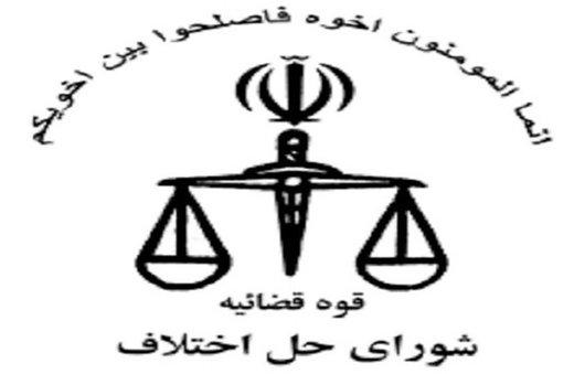 ۳۸ درصد پرونده های شورای حل اختلاف منجر به سازش شد