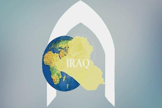 واکنش عراق به اقدام آمریکا علیه سپاه پاسداران