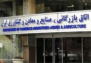 رئیس اتاق بازرگانی ایران مشخص شد