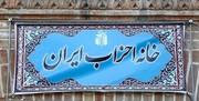 اعضای هیأت رئیسه خانه احزاب ایران ۲۴ فروردین مشخص میشوند