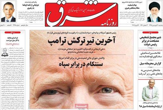روزنامه های20فروردین98