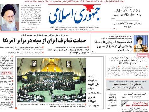 روزنامه ها 21 فروردین98