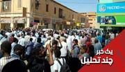 چرا سودانیها از تغییرات پنجشنبه راضی نشدند؟