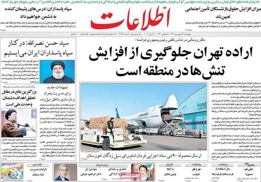 روزنامه های22فروردین98