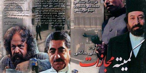 فیلمهای آخر هفته تلویزیون/ «لاتاری» با «کمیته مجازات» میآید