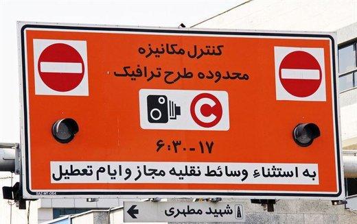 بازگشت طرح ترافیک و زوج و فرد به روال قبلی در تهران