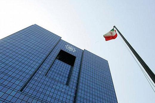 بخشنامه جدید بانک مرکزی برای بانکها