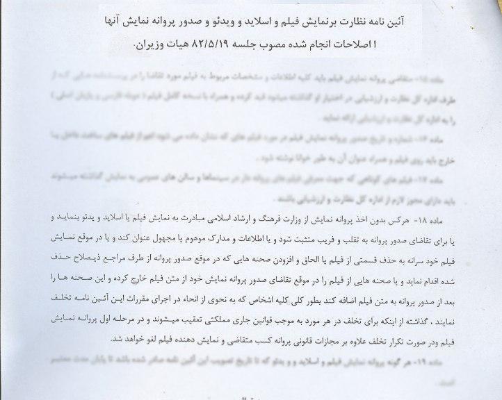 از تحریم تا بوق زدن؛ قربانی شدن فیلمها در سینماهای حوزه هنری