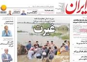 صفحه اول روزنامههای شنبه ۲۴ فروردین ۹۸