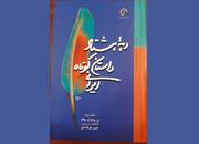 «دهه هشتاد داستان کوتاه ایرانی» منتشر شد