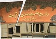 تشکیل وزارت بازرگانی مردود است