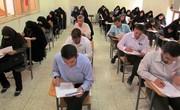 ۷۰۰۰ نفر امسال بدون کنکور به دانشگاه میروند