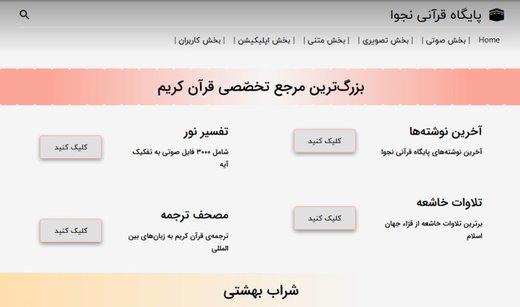 انشاء أكبر موقع قرآنی علي الانترنیت فی تبریز