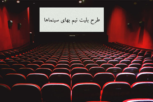 وضعیت قیمت بلیت سینماها همچنان بلاتکلیف است