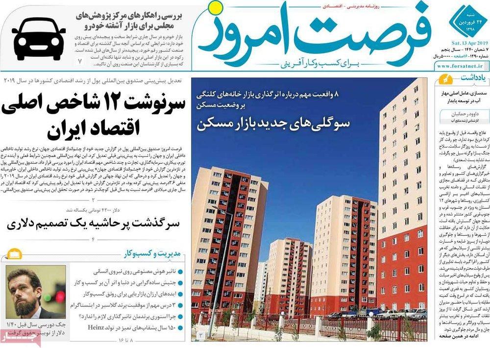 روزنامه های24فروردین98