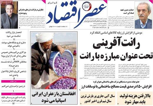 روزنامه های یکشنبه25فروردین98
