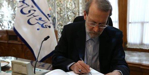 لاریجانی عدم مغایرت ۷۳ مصوبه دولت با قوانین را تایید کرد