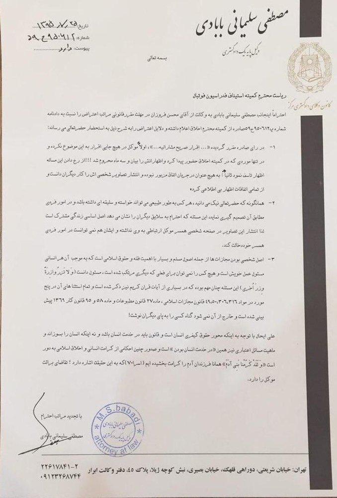 رد ادعای مالک باشگاه تراکتورسازی درباره شرطبندی فروزان+سند
