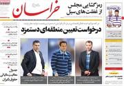 صفحه اول روزنامههای ۲۶ فروردین ۹۸
