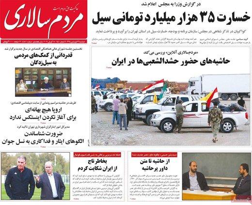 روزنامه های26فروردین