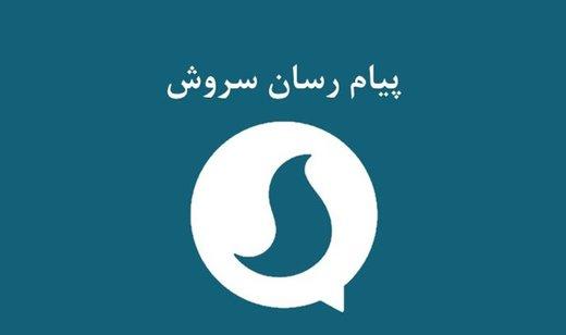 پیام رسانهای داخلی,روزنامه کیهان