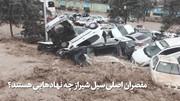 مقصران اصلی سیل شیراز چه نهادهایی هستند؟