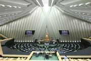 تصویب کلیات طرح اقدام مقابله به مثل با آمریکا در مجلس