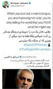 واکنش سینمایی وزیر جوان به فیلتر صفحات سرداران سپاه