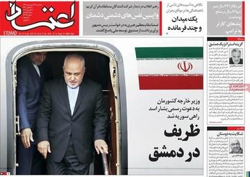 صفحه اول روزنامههای سهشنبه ۲۷ فروردین ۹۸