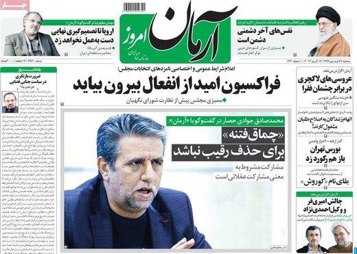 صفحه اول روزنامههای سه شنبه27 فروردین ۹۸