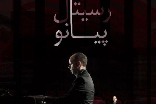 پیانیست ایتالیایی در تالار رودکی مینوازد