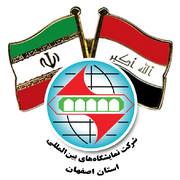 نمایشگاه توانمندیهای اقتصادی ایران در  پایتخت عراق برپا میشود