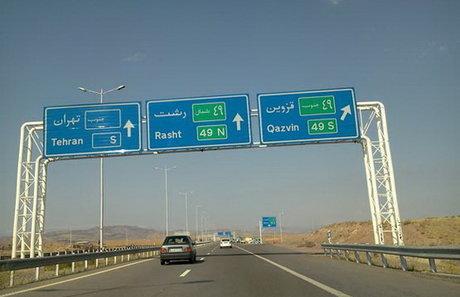 ضرورت ارتقا ارایه خدمات مطلوب  بین راهی به مسافرین