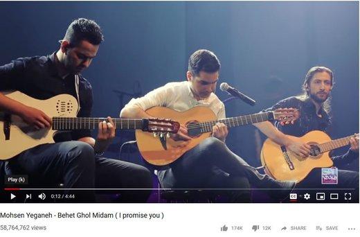 رکوردشکنی محسن یگانه در یوتیوب