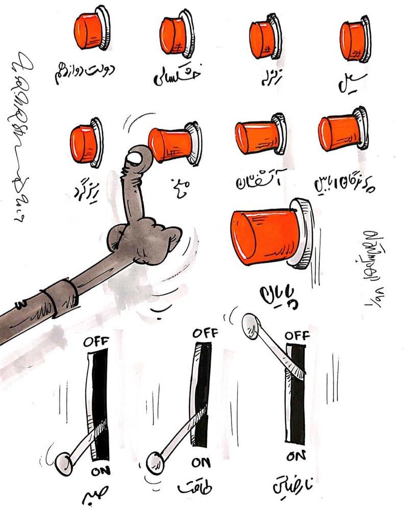 استان هرمزگان,بلای طبیعی,کاریکاتور,وزارت جهاد کشاورزی