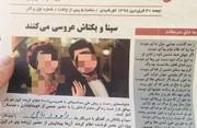 عکس   کارت دعوت خلاقانه عروس و داماد افغانستانی