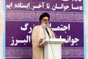 امام جمعه البرز: کار باید به دست جوانان سپرده شود
