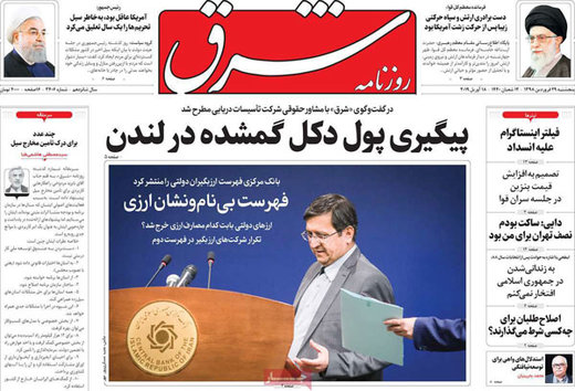 صفحه اول روزنامههای پنجشنبه ۲۹ فروردین ۹۸