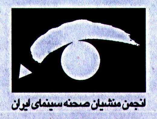 رییس انجمن منشیان صحنه سینما: احتمال دارد کارتهای عیدی را به خانه سینما بازگردانیم