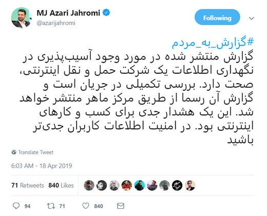 واکنش توئیتری یکی از تاکسی آنلاینها به گزارش وزیر ارتباطات