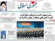 صفحه اول روزنامههای آخرین روز فرورردین ۹۸